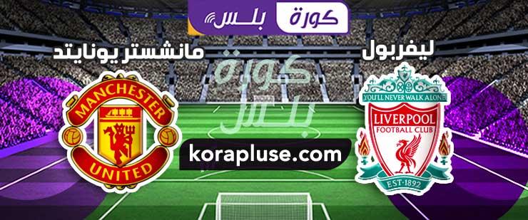 مباراة ليفربول ضد مانشستر يونايتد بث مباشر تعليق رؤوف خليف الدوري الانجليزي الممتاز