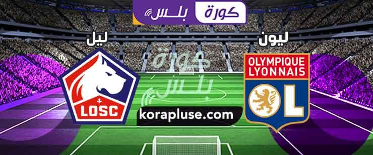 مباراة ليون وليل بث مباشر - نصف نهائي كأس الرابطة الفرنسية