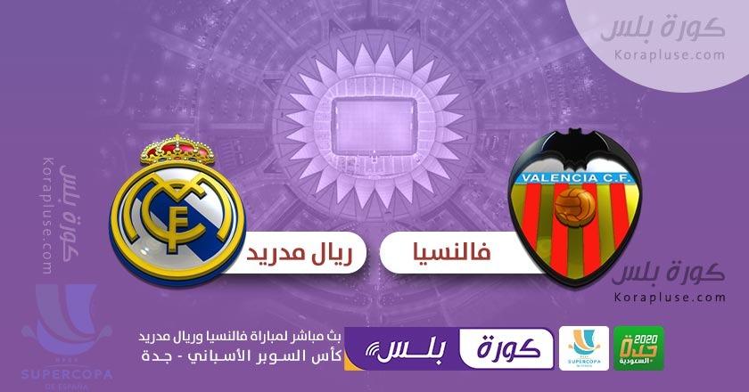 تقديم مباراة فالنسيا ضد ريال مدريد - كأس السوبر الإسباني