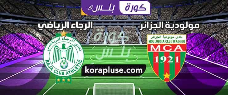 مباراة مولودية الجزائر ضد الرجاء الرياضي بث مباشر كاس محمد السادس للاندية الابطال