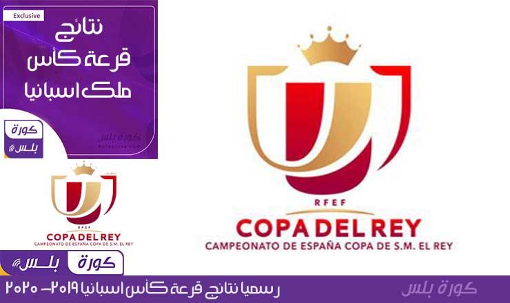 جدول مباريات كاس ملك إسبانيا 2021 الدور النصف النهائي