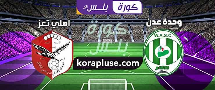 أهداف مباراة وحدة عدن وأهلي تعز 1-0 نصف نهائي الدوري اليمني التنشيطي 23-01-2020