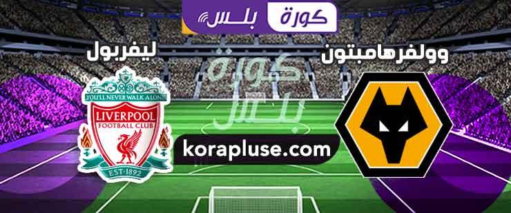 مباراة ليفربول ضد وولفرهامبتون الدوري الانجليزي 06-12-2020