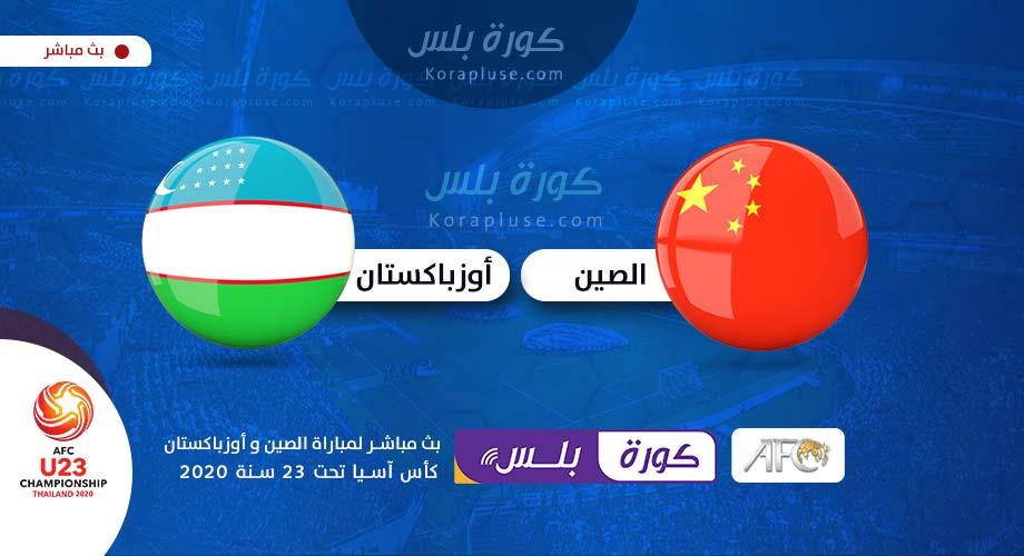 مباراة الصين ضد اوزبكستان بث مباشر - كأس اسيا تحت 23 سنة تايلاند