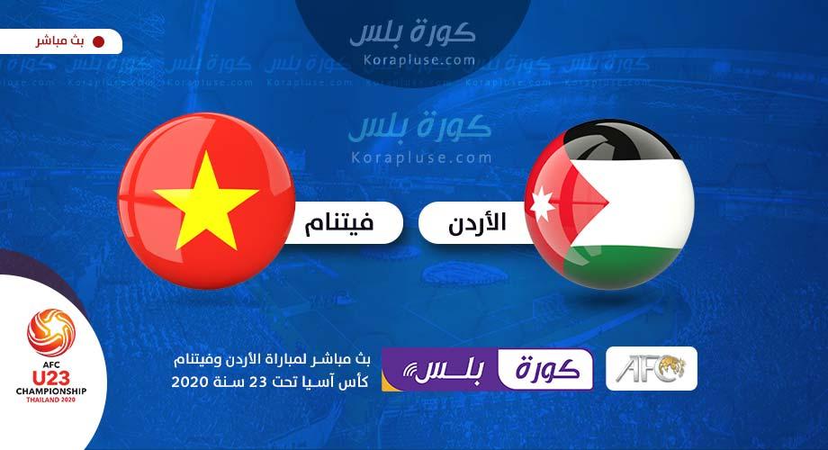مباراة الاردن ضد فيتنام بث مباشر كأس اسيا تحت 23 سنة تايلاند 13-01-2020