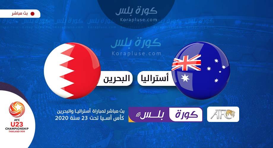 مباراة البحرين ضد أستراليا بث مباشر - كأس اسيا تحت 23 سنة تايلاند