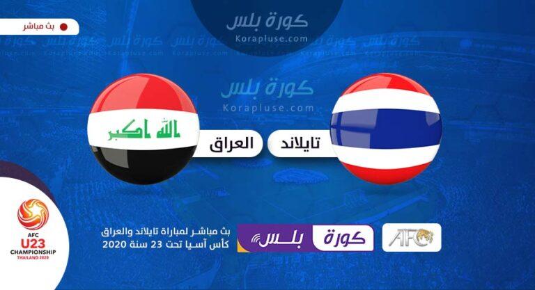 اهداف مباراة العراق ضد تايلاند كأس اسيا تحت 23 سنة تايلاند 14-01-2020