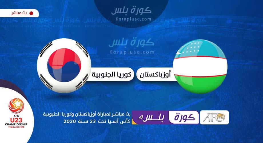 مباراة أوزبكستان ضد كوريا الجنوبية بث مباشر - كأس اسيا تحت 23 سنة تايلاند