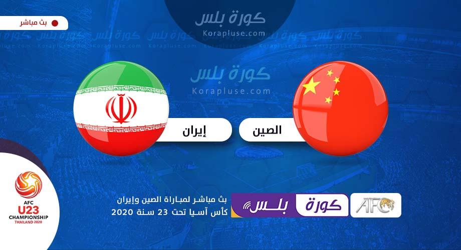 مباراة إيران ضد الصين بث مباشر - كأس اسيا تحت 23 سنة تايلاند
