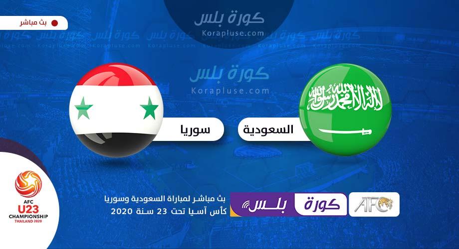 مباراة السعودية ضد سوريا بث مباشر - كأس اسيا تحت 23 سنة تايلاند