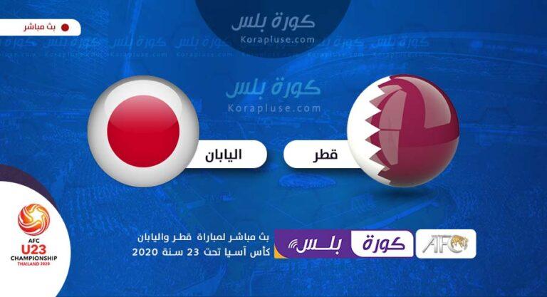 أهداف مباراة قطر ضد اليابان – كأس اسيا تحت 23 سنة تايلاند 15-01-2020