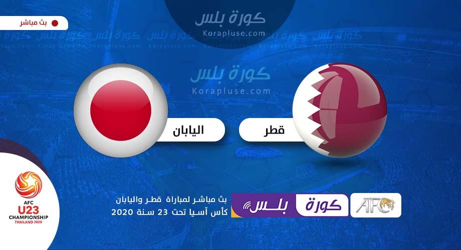 مباراة قطر ضد اليابان بث مباشر - كأس اسيا تحت 23 سنة تايلاند
