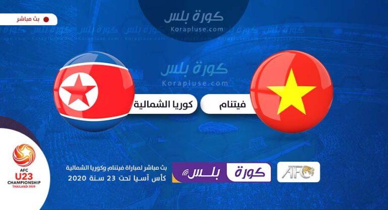 اهداف مباراة فيتنام ضد كوريا الشمالية كأس اسيا تحت 23 سنة تايلاند 16-01-2020