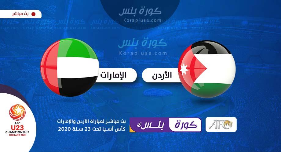 مباراة الإمارات ضد الأردن بث مباشر - كأس اسيا تحت 23 سنة تايلاند