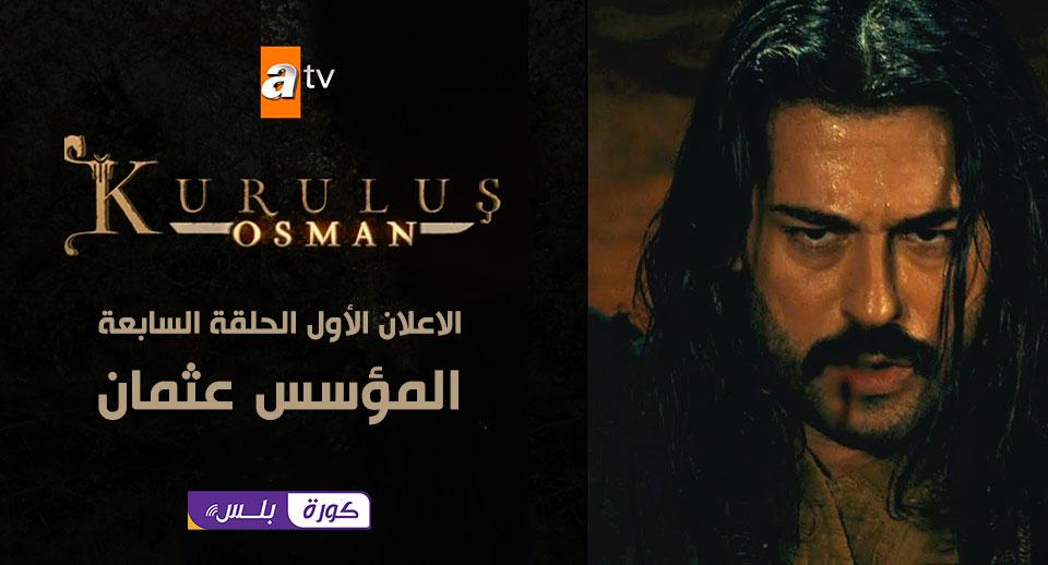 حصريا الأعلان الأول قيامة عثمان 7 .... شاهد قبل الجميع اعلان الحلقة السابعة المؤسس عثمان