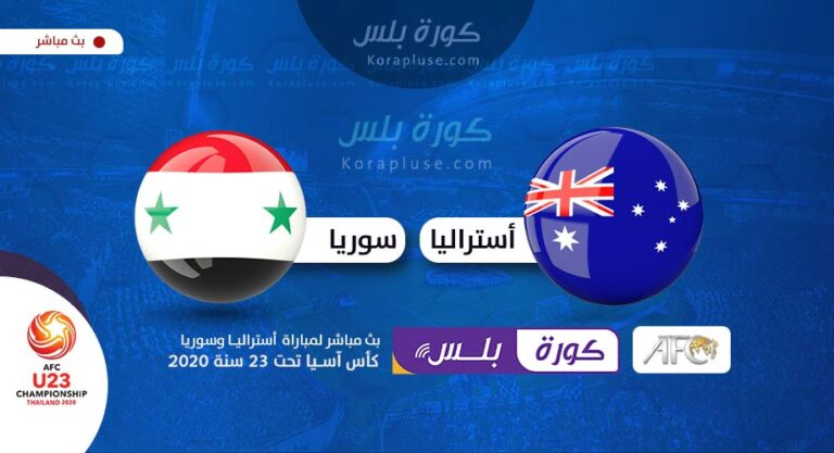 ملخص أهداف مباراة سوريا ضد أستراليا 0-1 كأس اسيا تحت 23 سنة تايلاند 18-01-2020