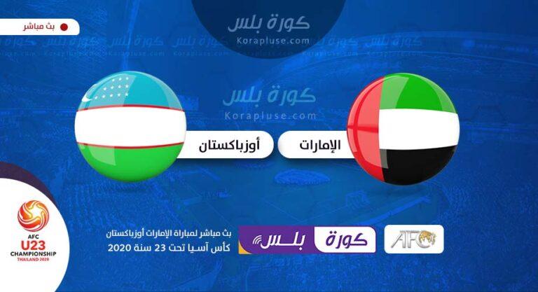 ملخص اهداف مباراة الامارات ضد أوزبكستان مباراة ودية 12-10-2020