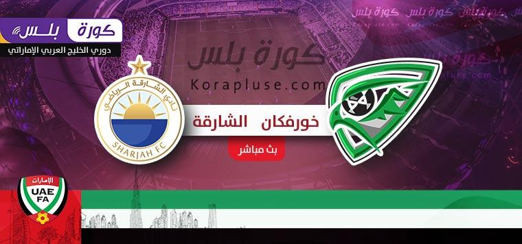 مباراة خورفكان والشارقة بث مباشر كاس رئيس الدولة الاماراتي 05-12-2020