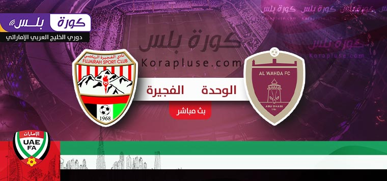 ملخص أهداف مباراة الوحدة والفجيرة 2-1 دوري الخليج العربي الاماراتي 29-01-2020
