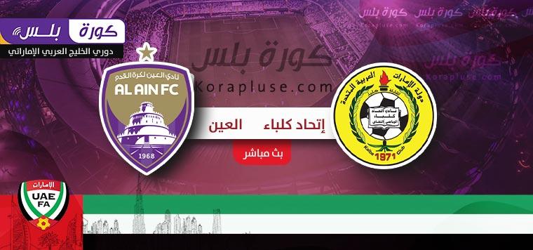 ملخص أهداف مباراة إتحاد كلباء والعين 1-4 دوري الخليج العربي الاماراتي 14-02-2020