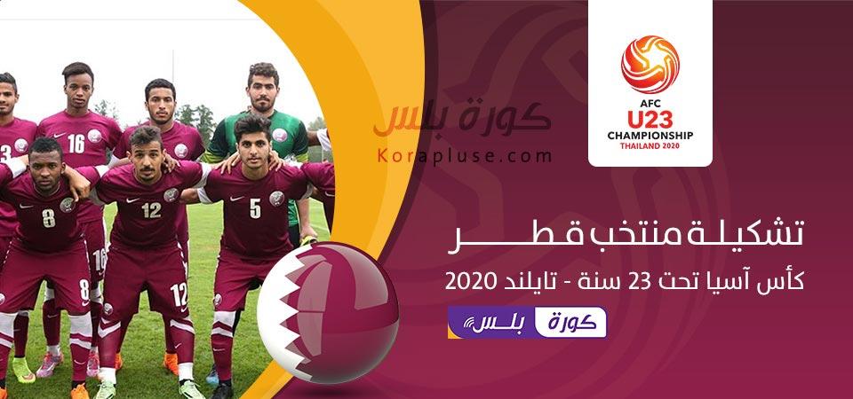 قائمة منتخب قطر المستدعاه و المشاركة في كأس اسيا تحت 23 سنة - تايلاندا 2020