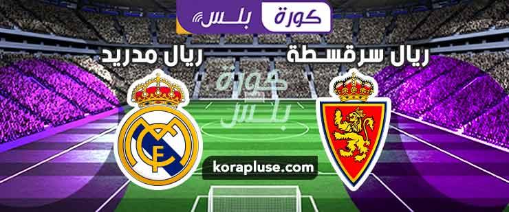 مباراة ريال مدريد ضد ريال سرقسطة بث مباشر كأس ملك إسبانيا 29-01-2020