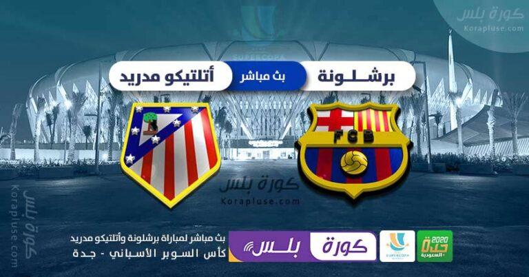 نتيحة مباراة أتلتيكو مدريد ضد برشلونة والقنوات الناقلة لها – كأس السوبر الإسباني