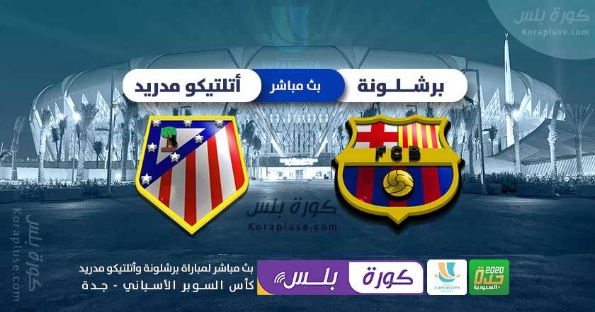 موعد مباراة أتلتيكو مدريد ضد برشلونة والقنوات الناقلة لها - كأس السوبر الإسباني