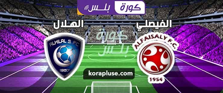 مباراة الفيصلي ضد الهلال بث مباشر كأس خادم الحرمين الشريفين 03-01-2020
