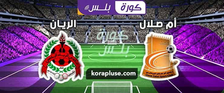 مباراة الريان وام صلال بث مباشر دوري نجوم قطر 14-12-2020