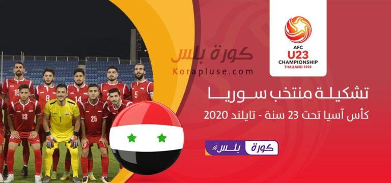 تشكيلة منتخب سوريا في كأس اسيا تحت 23 سنة – تايلاندا 2020