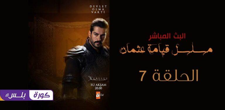 مسلسل قيامة عثمان7 مترجمة عربي – الحلقة السابعة المؤسس عثمان جودة عالية