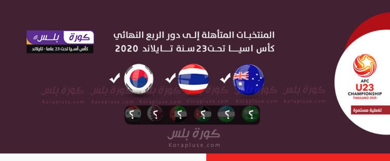 المنتخبات المتأهلة الى ربع النهائي كأس اسيا تحت 23 سنة – تايلاند – المنتخبات المتأهلة الى دور 8