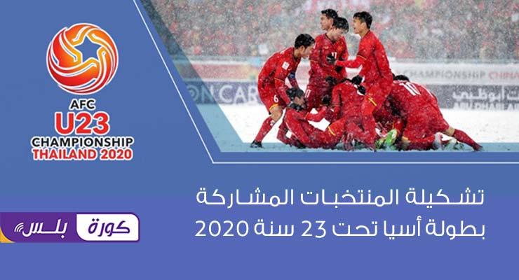 تشكيلة المنتخبات المشاركة في بطولة آسيا تحت 23 سنة