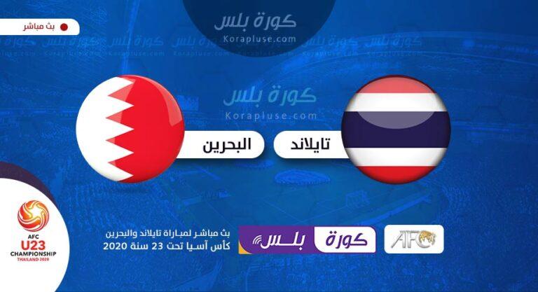 ملخص أهداف مباراة تايلاند ضد البحرين – كأس اسيا تحت 23 سنة تايلاند 08-01-2020