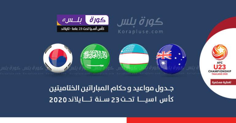 جدول مواعيد الدور النهائي كأس آسيا تحت 23 عاماً تايلاند وأسماء الحكام