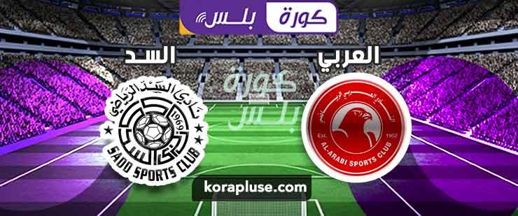 مباراة السد والعربي بث مباشر دوري نجوم قطر 22-02-2021