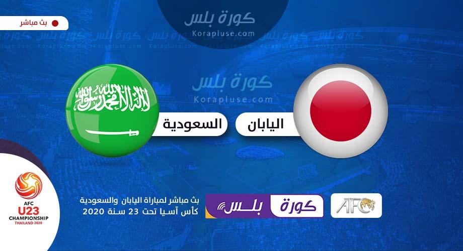 مباراة السعودية ضد اليابان بث مباشر - كأس اسيا تحت 23 سنة تايلاند