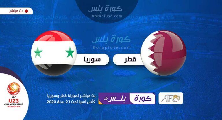 اهداف مباراة قطر ضد سوريا – كأس اسيا تحت 23 سنة تايلاند 09-01-2020