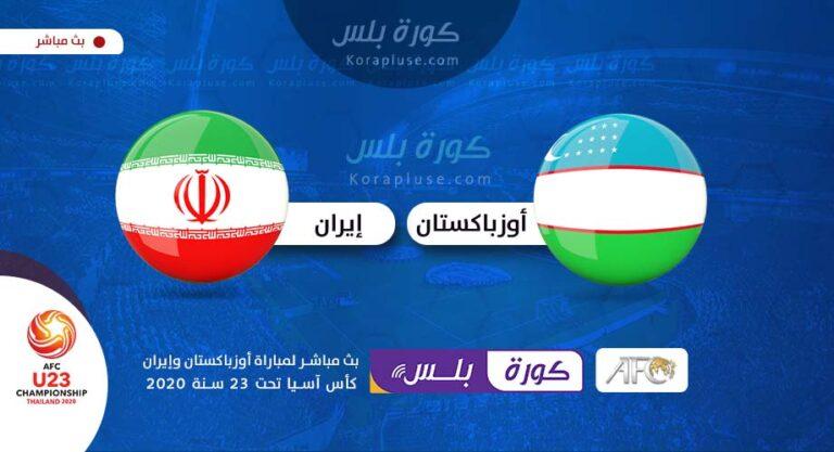 اهداف مباراة إيران ضد أوزبكستان كأس اسيا تحت 23 سنة تايلاند 09-01-2020