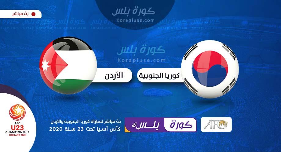 مباراة الأردن ضد كوريا الجنوبية بث مباشر - كأس اسيا تحت 23 سنة تايلاند