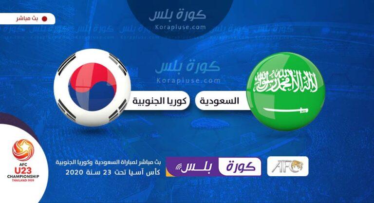 مباراة السعودية ضد كوريا الجنوبية بث مباشر المباراة النهائية كأس اسيا تحت 23 سنة تايلاند 26-01-2020