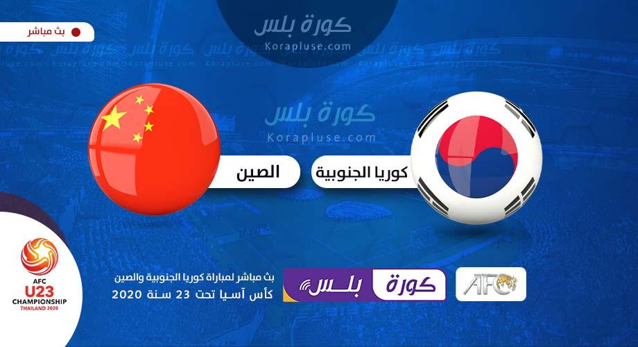 مباراة كوريا الجنوبية ضد الصين بث مباشر كأس اسيا تحت 23 سنة تايلاند