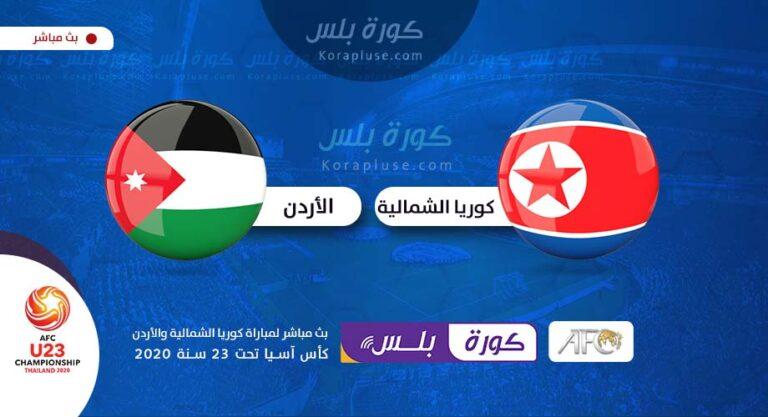 اهداف مباراة الأردن ضد كوريا الشمالية كأس اسيا تحت 23 سنة تايلاند 10-01-2020