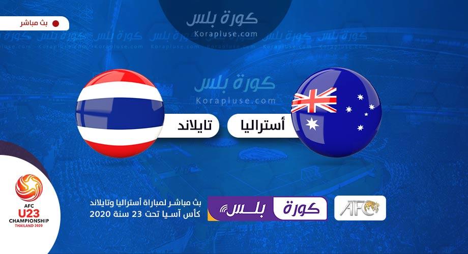 مباراة أستراليا ضد تايلاند بث مباشر - كأس اسيا تحت 23 سنة تايلاند