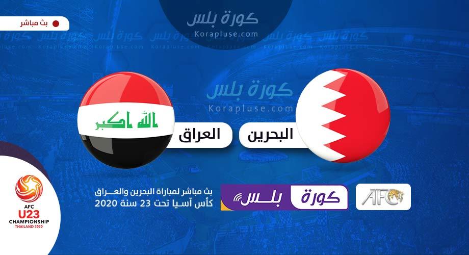 مباراة العراق ضد البحرين بث مباشر - كأس اسيا تحت 23 سنة تايلاند