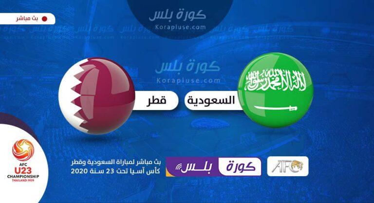 ملخص مباراة السعودية وقطر 0-0 – كأس اسيا تحت 23 سنة تايلاند 12-01-2020