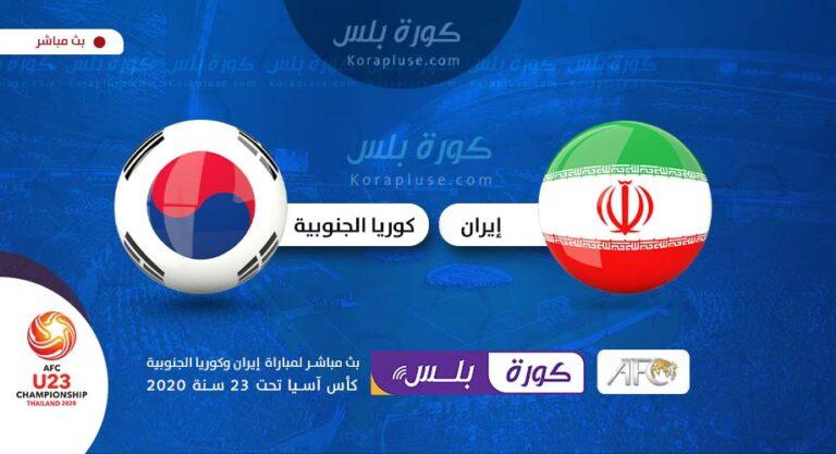 أهداف مباراة ايران ضد كوريا الجنوبية 1-2 كأس اسيا تحت 23 سنة تايلاند 12-01-2020