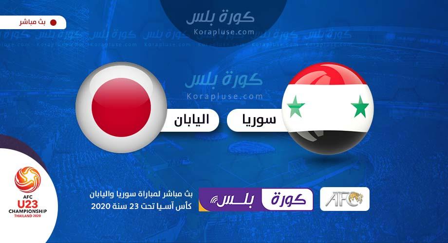 مباراة سوريا ضد اليابان بث مباشر - كأس اسيا تحت 23 سنة تايلاند