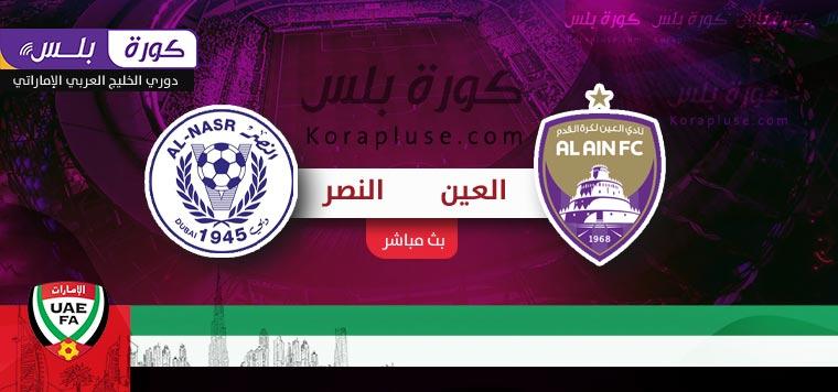 مباراة العين والنصر بث مباشر تعليق فارس عوض الدوري الاماراتي 18-12-2020